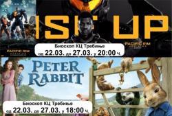 Nove avanture u  trebinjskom bioskopu
