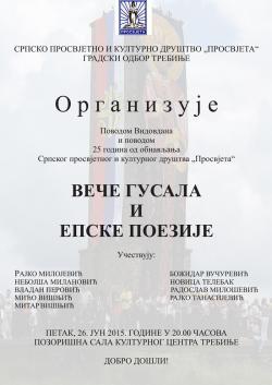 """Trebinje, 26. jun – Četvrt vijeka od obnove SPKD """"Prosvjeta"""""""