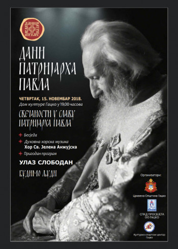 Najava: Svečanost u slavu patrijarha Pavla