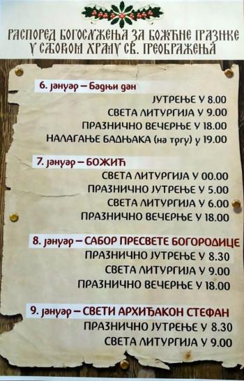 Raspored bogosluženja za božićne praznike u sabornom hramu Svetog Preobraženja Gospodnjeg
