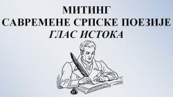 Митинг савремене српске поезије