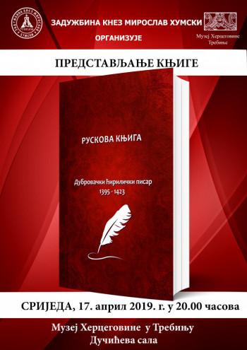 Najava: Promocija knjige 'Ruskova knjiga – Dubrovački ćirilični pisar 1395-1423'