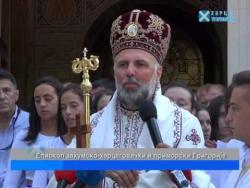 Preobraženje Gospodnje u Trebinju (VIDEO)