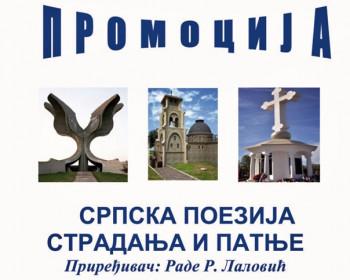 Najava: Promocija zbornika radova 'Srpska poezija stradanja i patnje'