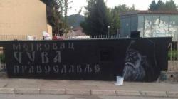 Kome smeta mural sa likom Patrijarha Pavla?