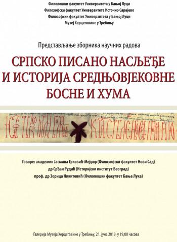 Најава: Представљање Зборника радова 'Српско писано насљеђе и историја средњовјековне Босне и Хума'