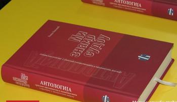 """Најава: Промоција књиге """"Ми знамо судбу"""""""