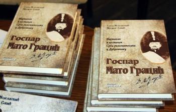 Narodna biblioteka: Promocija knjiga 'Gospar Mato Gracić' i 'Pucanj u prazno'