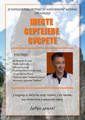 Najava: Šesti Sergejevi susreti