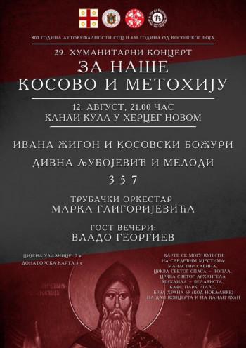 Хуманитарни концерт за Косово и Метохију
