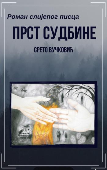 Berkovići: Pormovisana knjiga 'Prst sudbine'