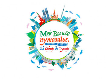 'Moje veliko putovanje. Od Srbije do Rusije' - poziv djeci iz Srpske da učestvuju na konkursu