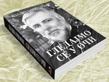 Нова књига владике Григорија