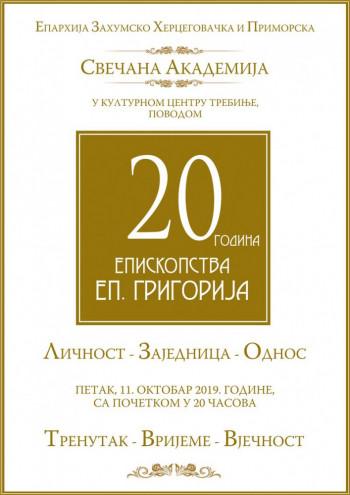 Najava: Svečana akademija povodom 20 godina episkopstva episkopa Grigorija