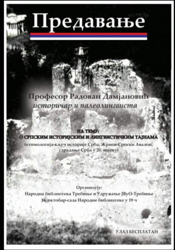 Predavanje profesora Radovana Damjanovića na temu: O srpskim istorijskim i lingvističkim tajnama