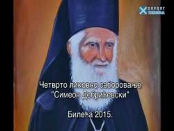 Četvro Likovno saborovanje