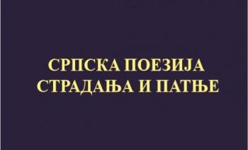 Гацко - Најава: Представљање зборника радова 'Српска поезија страдања и патње'