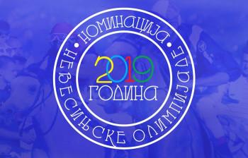Најава: Изложба 'Невесињска олимпијада' у четвртак у Гацку