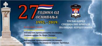 U subotu 27 godina od formiranja 3. odreda Specijalne brigade policije