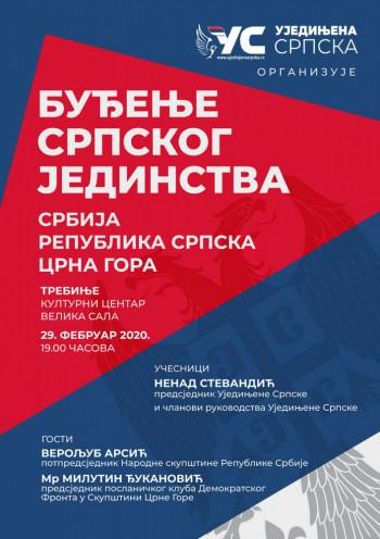 Најава: Трибина Уједињене Српске - Буђење српског јединства (ВИДЕО)