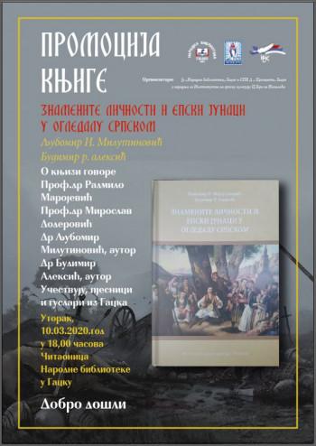 Гацко: Промоција књиге 'Знамените личности и епски јунаци у Огледалу српском'