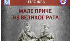 """Najava: Izložba """"Male priče iz Velikog rata"""""""