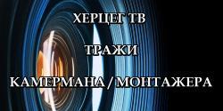 Postanite dio tima Herceg Televizije - konkurs za snimatelja / montažera