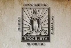 """SKUPŠTINA NEVESINJSKE """"PROSVJETE"""""""