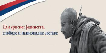 Akademija povodom Dana srpskog jedinstva, slobode i nacionalne zastave