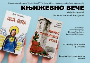Kњижевно вече Маје Ковачевић и Љиљане Рашевић Видојевић