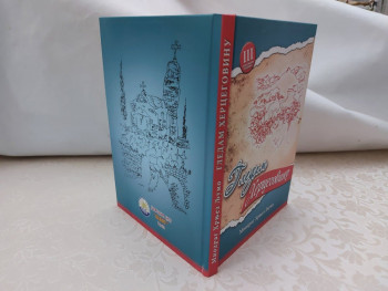 Izašlo treće dopunjeno izdanje zbirke pjesama 'Gledam Hercegovinu'