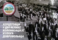 """Novi Sad, 22. mart: Predavanje """"Hercegovci u dve kolonizacije i uloga dobrovoljaca"""""""