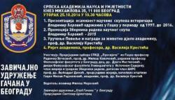 """Predstavljanje """"Prosvjete"""" u SANU u Beogradu"""