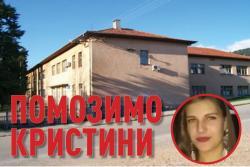 ДА ПОБИЈЕДИ ЖИВОТ: Помозимо Кристини Батинић!