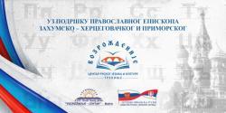 Centar ruskog jezika i kulture i u Trebinju