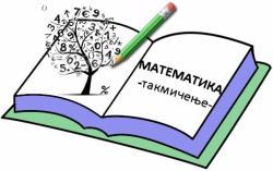 Osam nevesinjskih osnovaca izborilo nastup na regionalnom takmičenju iz matematike