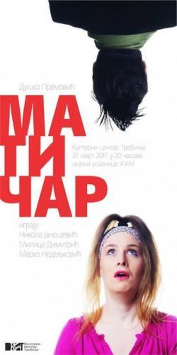 """Представа """"Матичар"""" у Културном центру"""