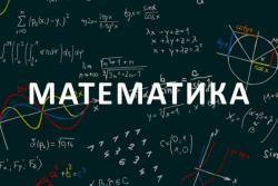 Галић најбољи математичар