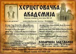 Kako do karata za Hercegovačku akademiju