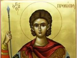 Данас Свети Прокопије