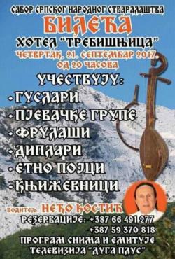 Најава: Сабор српског народног стваралаштва у Билећи