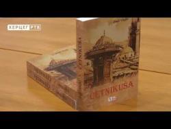 Roman Četnikuša: Svjedočanstvo o raspadu multietničkih porodica u ratu (VIDEO)